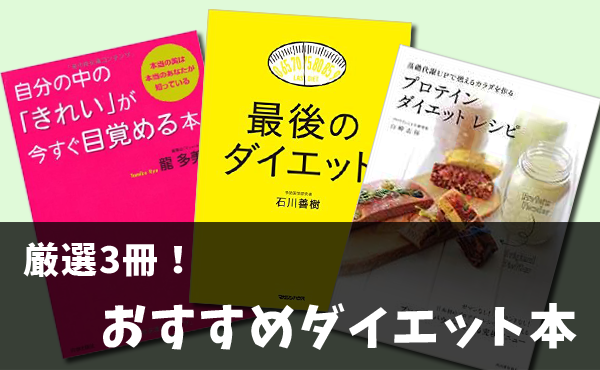 【おすすめダイエット本】痩せたいなら、この本を読め!