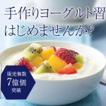慢性便秘の人におすすめの手作りヨーグルト Best3!