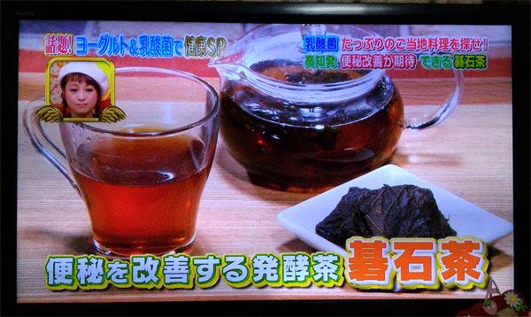 「発見!ウワサの食卓」で紹介された便秘に効くという碁石茶とは?