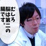 福田真嗣先生が語る「お腹に良いヨーグルトの選び方」